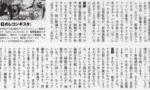 【Gのレコンギスタ】富野由悠季はまだまだ元気いっぱいだな!!