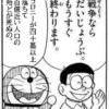 【ガンダムX】未来の世界(AW)の猫型ロボットwwwwwwwwwwwww