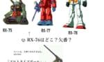 【ガンダム】RX-76ってこいつだったのか…