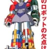 【ガンダム】このロボットの欠点を教えてくれwwwwwwwwwwwwwwww