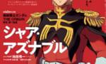【ガンダム】よく考えなくても真っ赤な軍服って何なんだよwwwwwwwwwwwwwwww