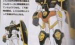 【ガンダム】将軍専用の最強ロボいいよね・・・・