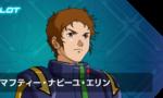 【閃ハサ】このグラのマフティーが今後ゲームからいなくなると思うと寂しい