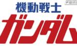 【横浜ガンダム】実物大、動く実物大と来て次はなんだろうか?