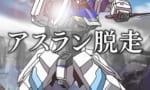 【速報】アスラン脱走