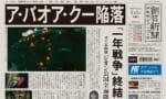 【悲報】ア・バオア・クー陥落、独立戦争終結へ…