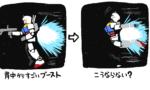 【ガンダム】背中のブースター吹かすとこういう飛び方にならない?