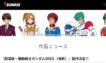 【速報】ガンダムSEED、公式で劇場版の製作決定を発表!!