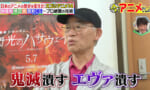【画像】ガンダムの富野由悠季監督、まだまだ元気な模様